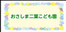 長島こども園