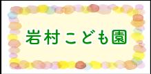 岩村子ども園