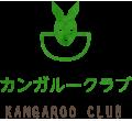 カンガルークラブ