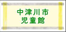 中津川市児童館