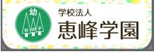 恵峰学園バナー